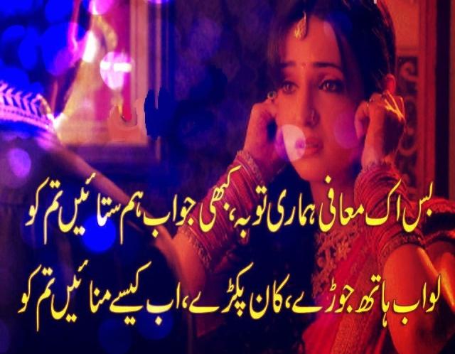 Bas aik maafi, hamari toba, XafarStudio, rai xafar, urdu