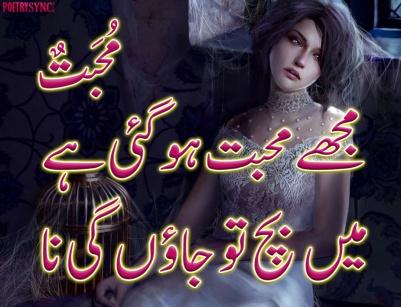 urdu poetry girl 406