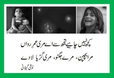 Urdu-Poetry-Mera-Bachpun-Meri-Guriya-Meray-Jugnoo-laa-day-Poetry-Urdu-Noshi-Gilani