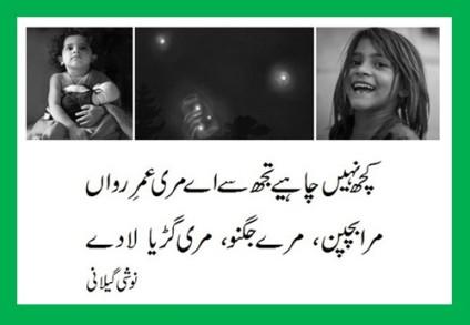 Urdu-Poetry-Mera-Bachpun-Meri-Guriya-Meray-Jugnoo-laa-day-Poetry-Urdu-Noshi-Gilani